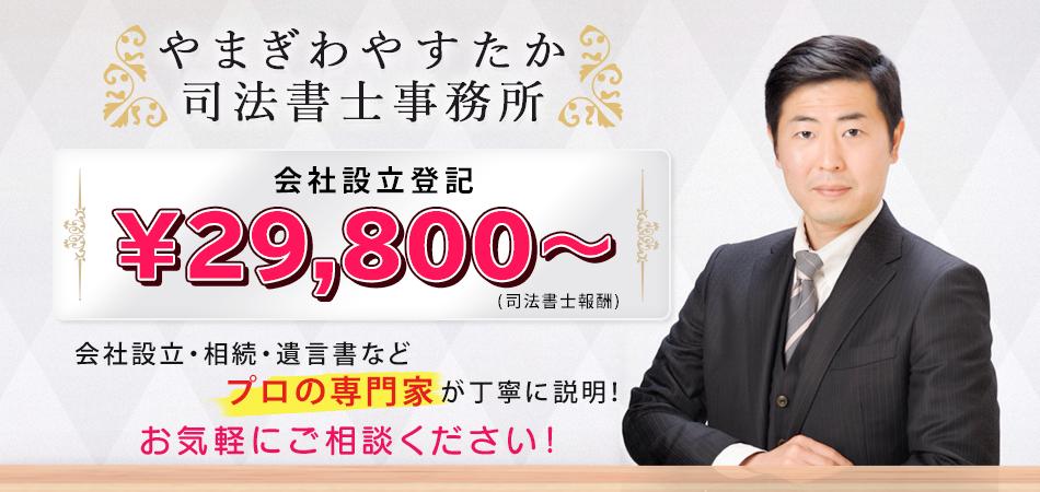 会社設立 大阪 費用 安い 司法書士