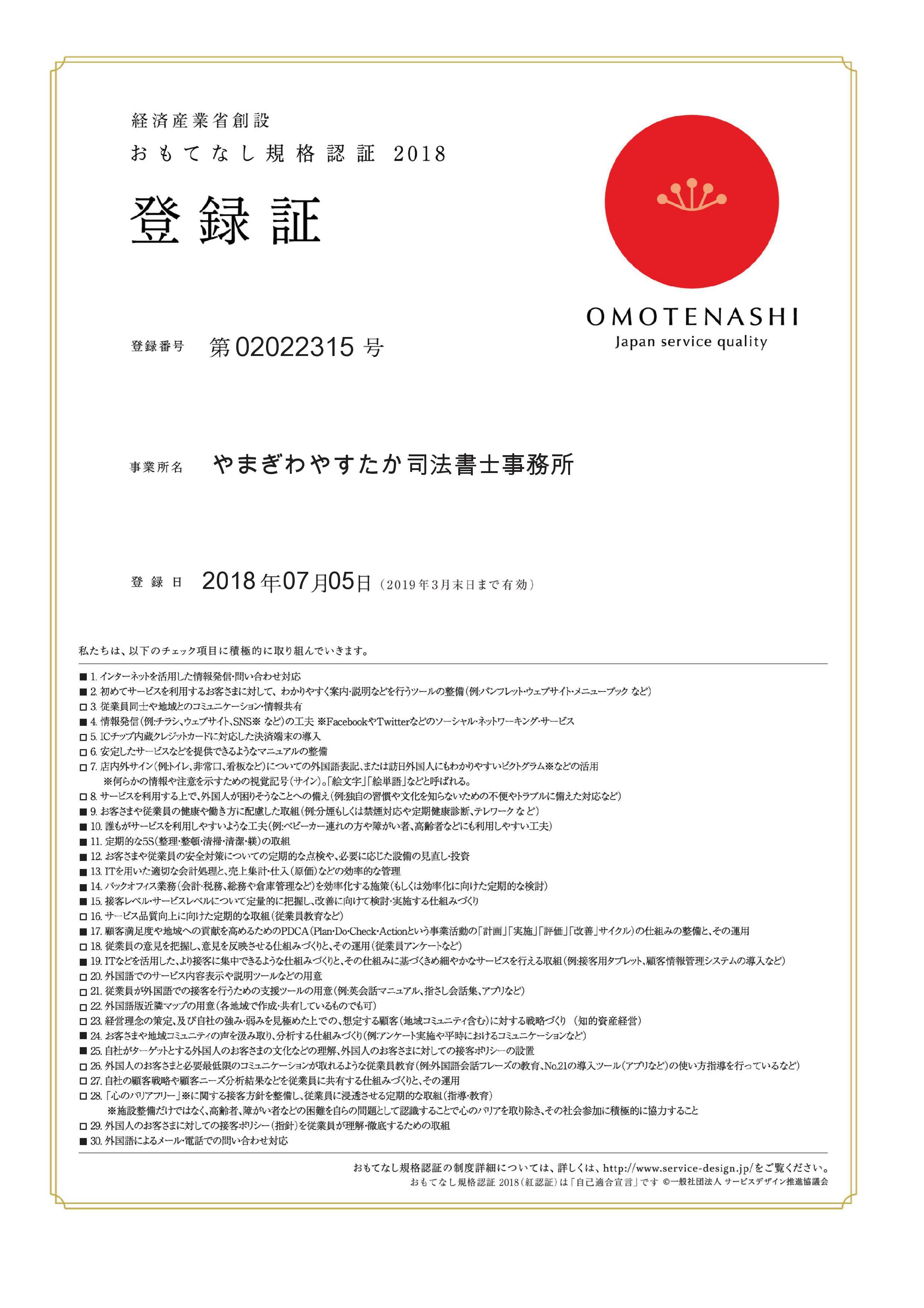 経済産業省おもてなし規格認証登録証
