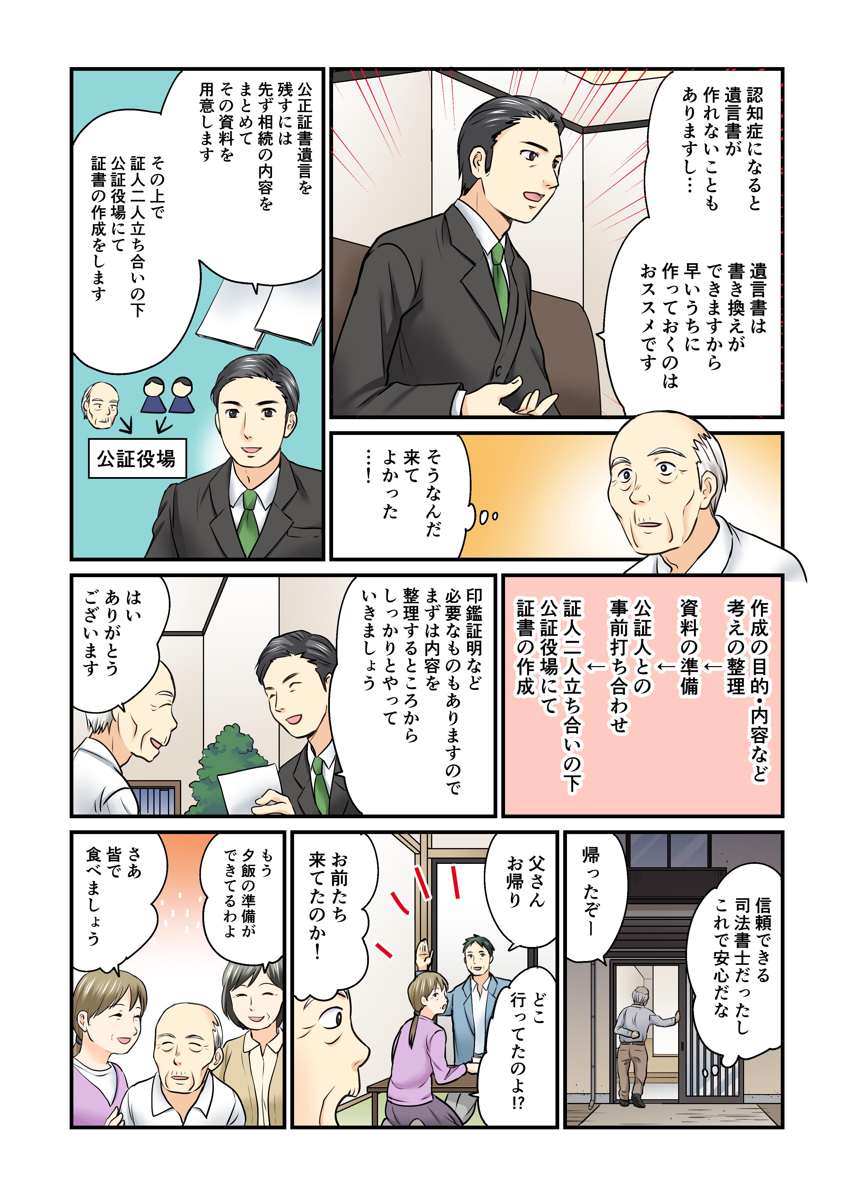 漫画でわかる公正証書遺言作成サポート②