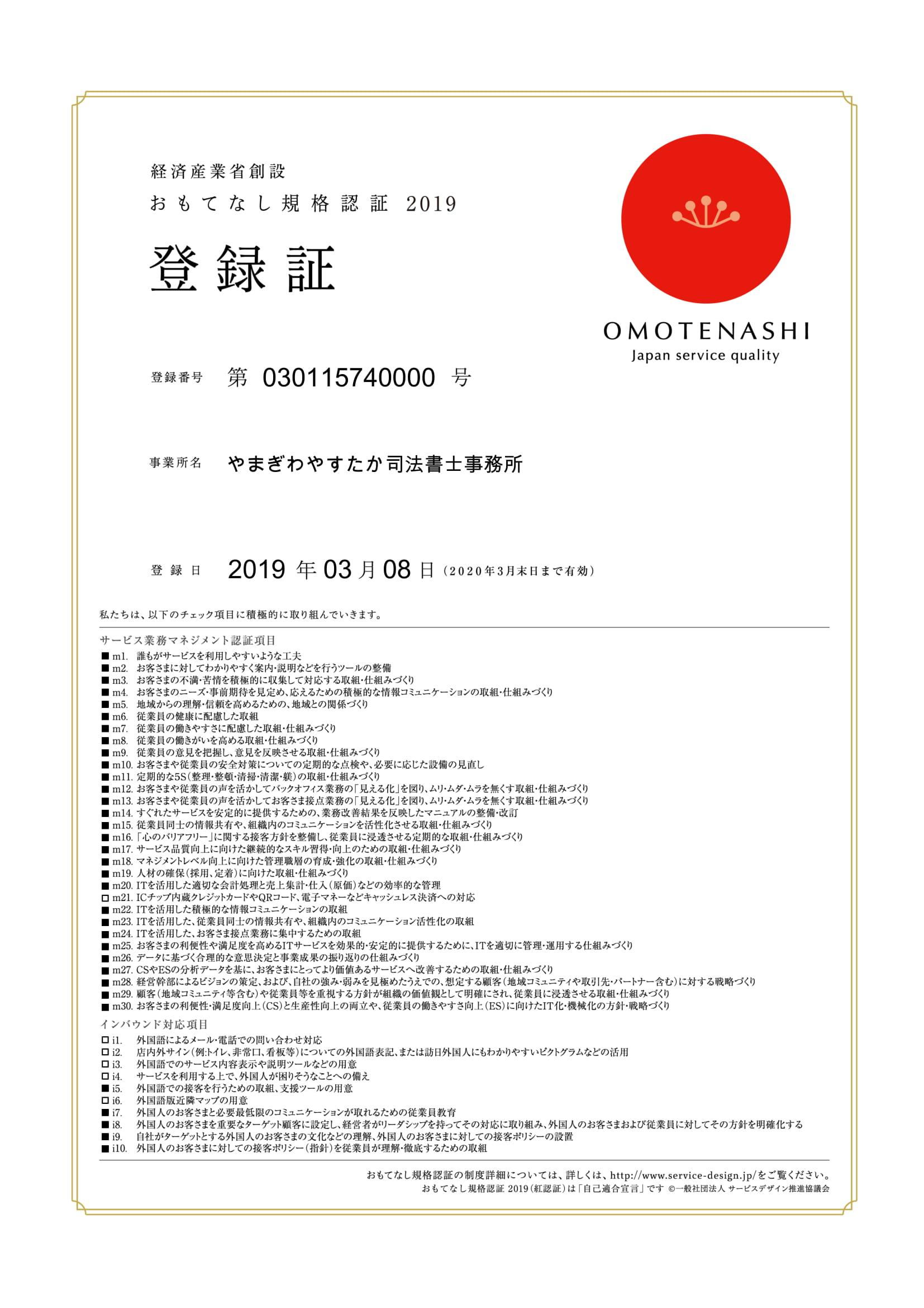 経済産業省おもてなし規格認証登録証2019